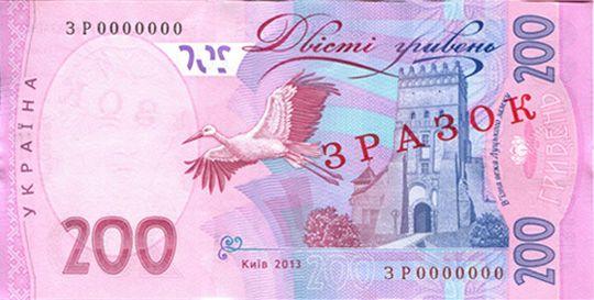 Ukrajinská hřivna - peníze - bankovka